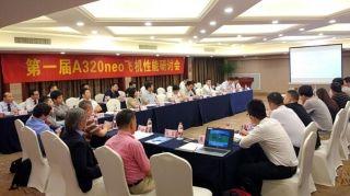 第一届A320neo飞机性能研讨会顺利召开