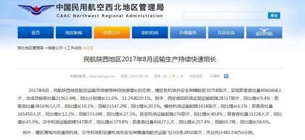 8月份 陕西辖区3家机场保障通航飞行2850架次