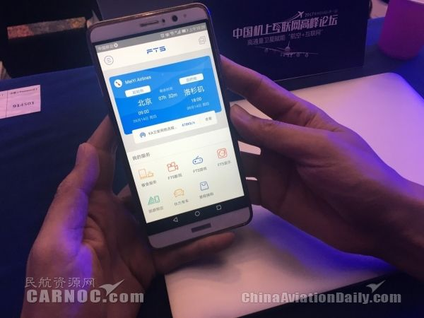 图:2017中国机上互联网高峰论坛参会嘉宾正在体验Ka卫星客舱实时连接。
