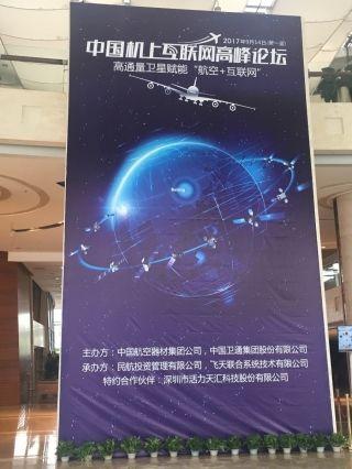 2017中国机上互联网高峰论坛在北京顺利召开