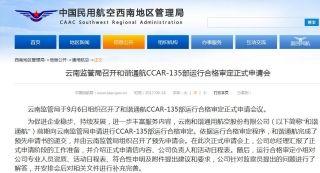 云南局接受和谐通航135部运行合格审定正式申请
