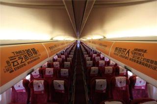 长安航空打造国内首家航机定制化音频