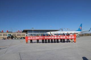 阿勒泰机场顺利通过波音737-800飞机试飞