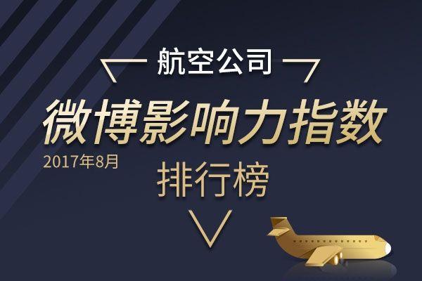 航空公司微博影响力8月榜 深航全日空稳居榜首