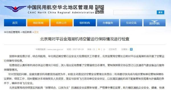 北京局检查平谷金海湖机场空管运行保障情况
