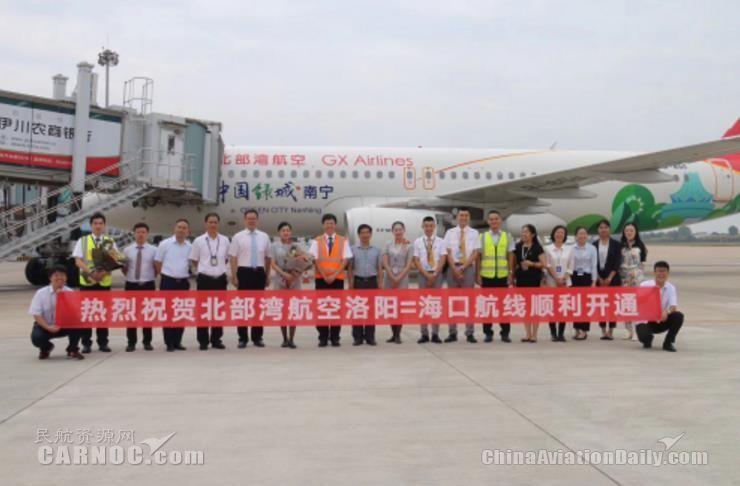 9月19日起 北部湾航空新增海口=洛阳航线