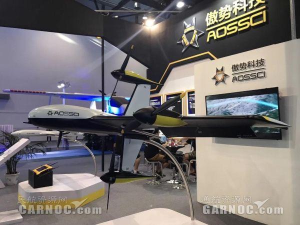 傲势科技X系列无人机亮相第17届北京航展