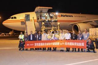 友和道通航空正式开通昆明至河内全货机航线