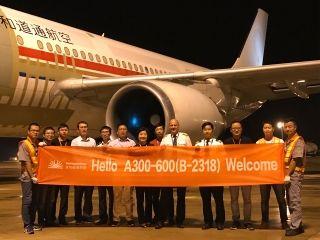 友和道通航空新一架A300全货机投入运营
