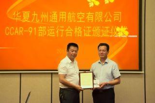 华夏九州通航正式获颁CCAR-91部运行合格证