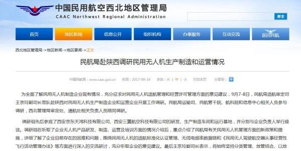 民航局调研陕西民用无人机生产制造和运营情况