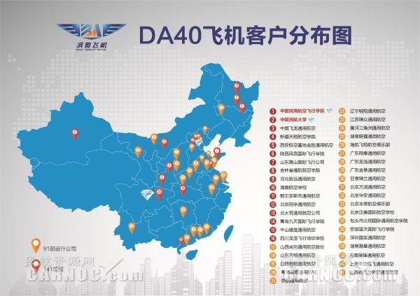山东滨奥八个月销售100架DA40系列飞机