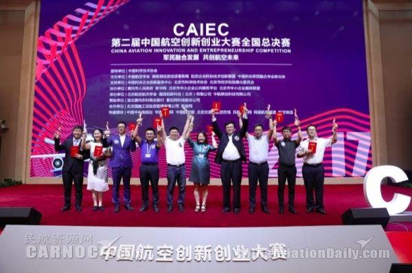 中国航空创新创业大赛助力航空登上全国双创舞台