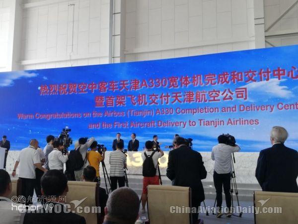 天航接收空客天津A330完成和交付中心首架A330