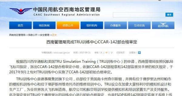 西南局完成TRU训练中心CCAR-142部合格审定