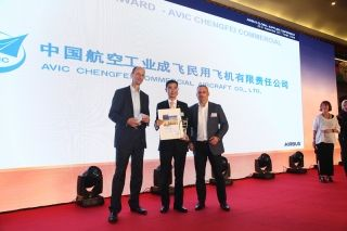 空客全球供应商大会在天津举行 表彰杰出供应商