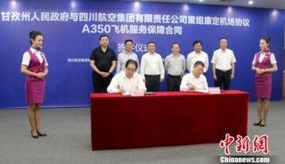 甘孜州与川航签订康定机场集团重组协议