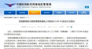 西南局为首家高高原通航公司颁91部运行合格证