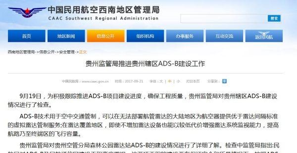 贵州监管局:确保今年完成辖区ADS-B建设项目