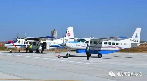 11月3日,阿鲁科尔沁旗新建成的通用航空机场一片繁忙,工作人员正在做竣工验收前的最后准备工作。机场项目建设负责人李海生介绍,目前工程已具备竣工验收,11月7日民航华北地区管理局将对机场进行竣工验收。为向广大群众普及通用航空知识、检验机场建设成果,完善飞行程序,此前的9月23日,阿鲁科尔沁旗举行了走进通用机场,走近通用航空暨阿鲁科尔沁机场预验收仪式,国产运12型飞机和赛斯钠208B型航空客机两架飞机在机场实现了安全起降。   阿鲁科尔沁机场于2015年取得民航华北地区管理局、北方战区及自治区人民政府的