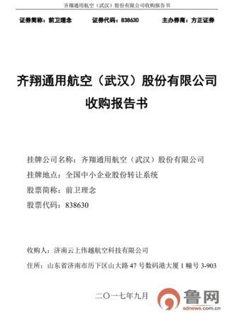 齐翔通航(武汉)股份转让 云上伟越成最大控股股东