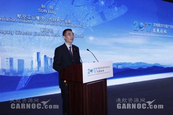 航空工业民机产业部副部长孙兵主持论坛。