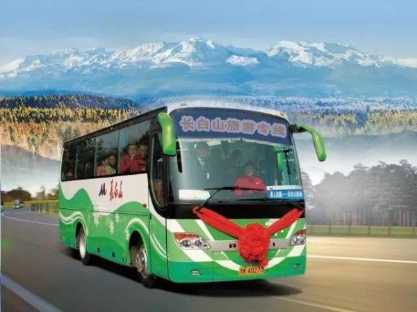 长白山机场正式开通旅游专线巴士