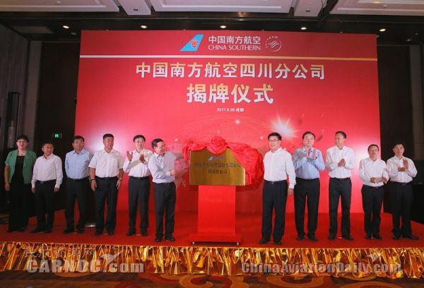 立足四川 服务西南 南航正式成立四川分公司