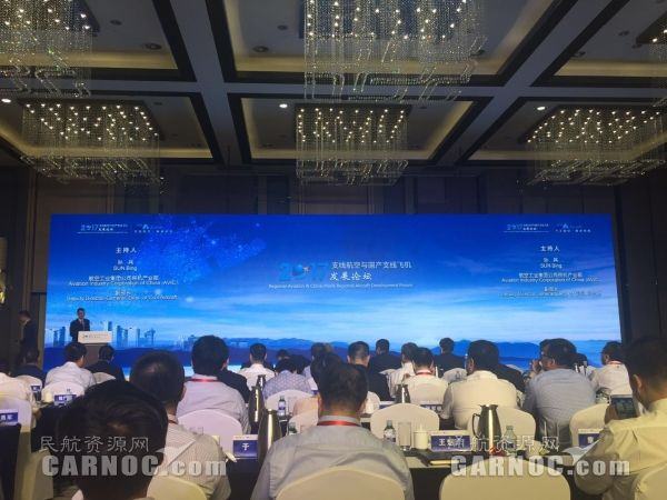 """2017""""支线航空与国产支线飞机发展""""论坛举行"""