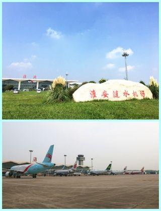 """""""振翅高飞"""" ——写在淮安机场通航七周年之际"""