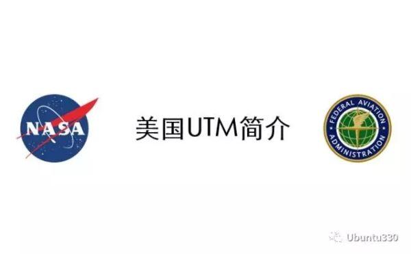 详解美国无人机交通管理系统UTM