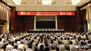 西林凤腾被四川省授予九寨沟地震抗震救灾特别奖