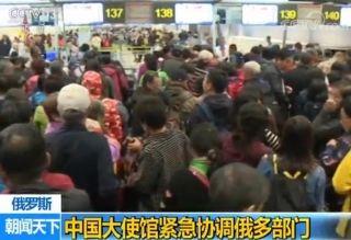 因航班取消滞留俄罗斯的中国旅客启程回国