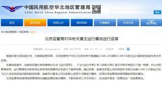 北京监管局对华彬天星主运行基地进行监察