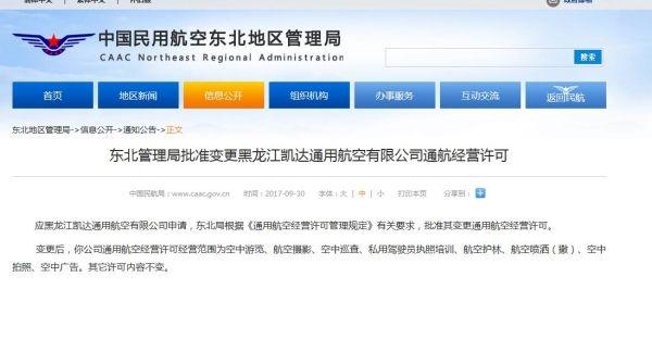 东北局批准变更黑龙江凯达通航经营许可