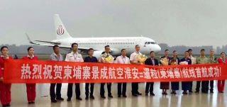柬埔寨景成国际航空暹粒=淮安航线成功首航