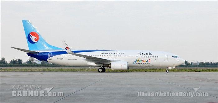 河北航空接第22架飞机 完成全年新机引进任务