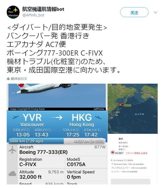 加拿大航空:洗手间故障 飞机备降成田机场