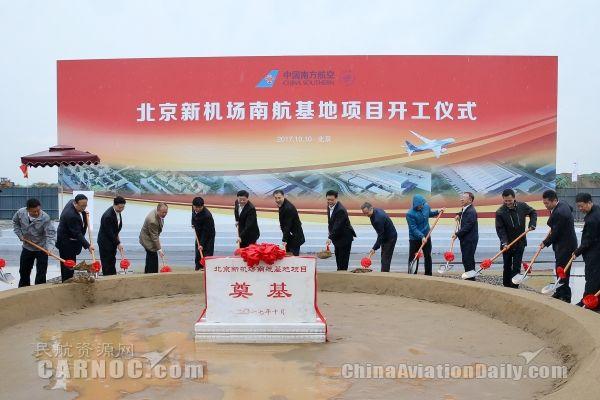南航北京新机场基地正式奠基