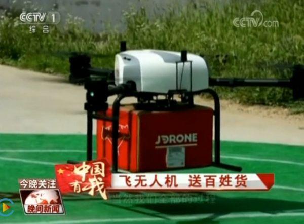 京东在全球率先实现无人机送货常态化运营