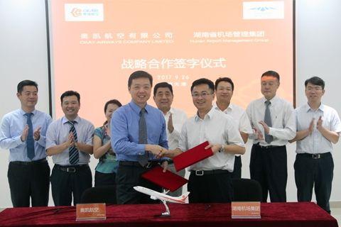 奥凯航空与湖南机场集团签署战略合作协议