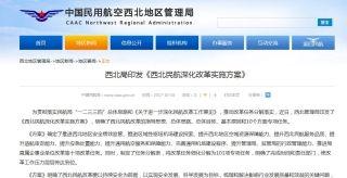 西北局印发《西北民航深化改革实施方案》