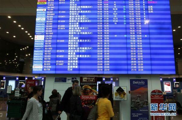 白俄罗斯明斯克机场显示屏上用中文显示航班信息。新华网图片,摄影:魏忠杰。