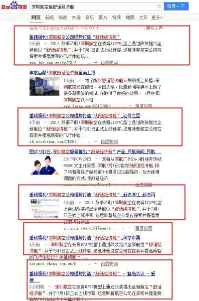 """""""2017民航传播奖""""征集案例展示"""