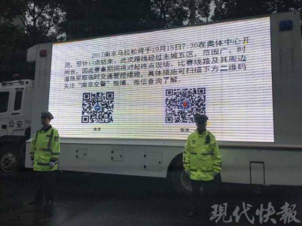 南京马拉松10月15日举行 将对低慢小进行管控