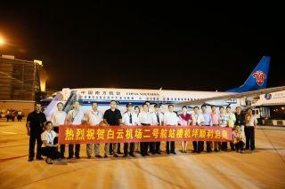白云机场2号航站楼停机坪12日零时起正式启用