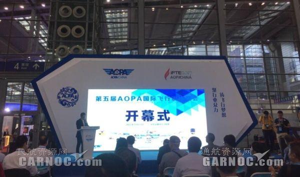 聚行业众力 第五届AOPA国际飞训展在深圳开幕