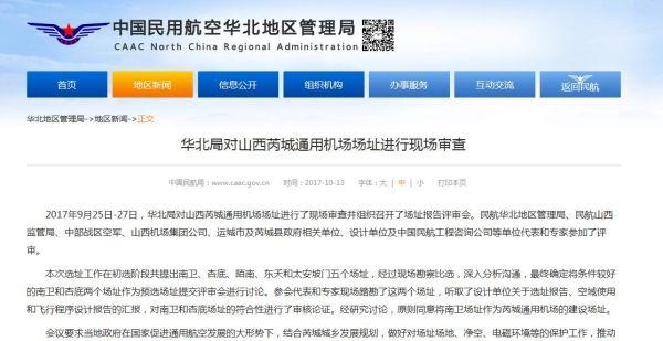 华北局同意南卫作为山西芮城通用机场的场址