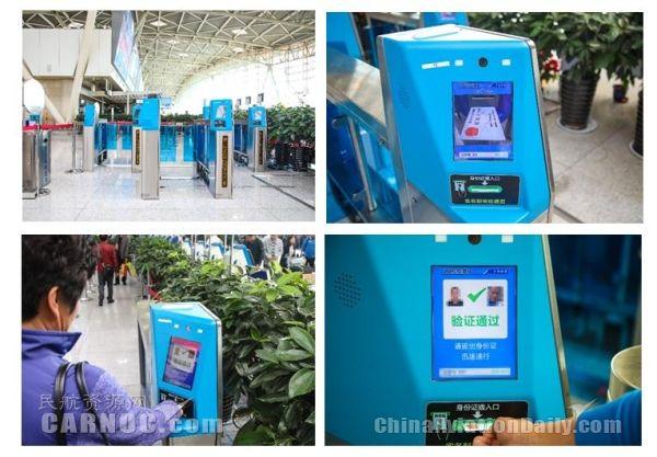 济南机场实名制验证系统正式启用