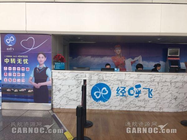 国庆中秋假期呼和浩特机场中转旅客再创新高
